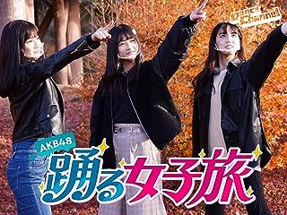 AKB48踊る女子旅