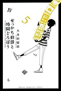 せっかち伯爵と時間どろぼう(5) (週刊少年マガジンコミックス)