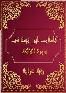 Best sheikh al islam ibn taymiyah Reviews