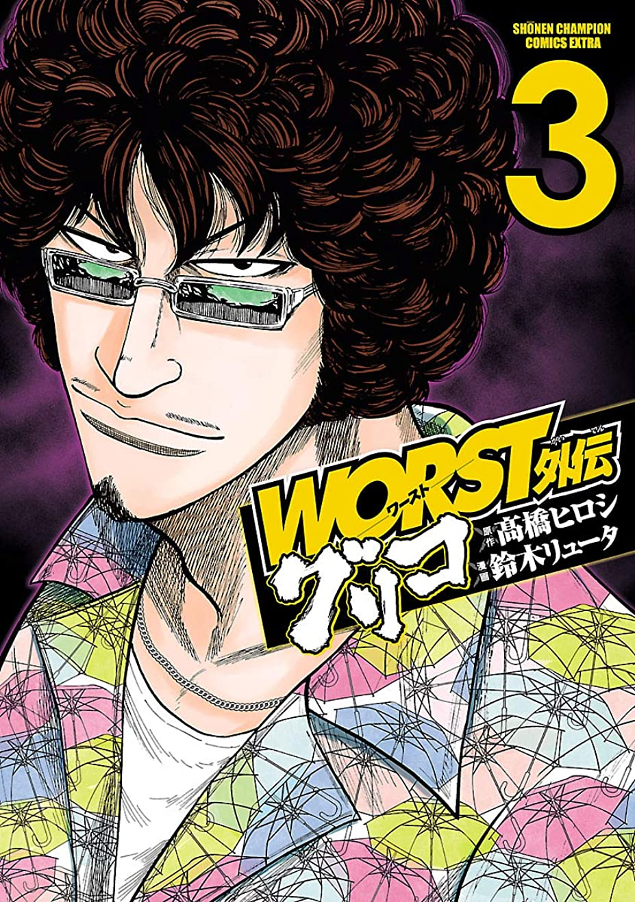 挑発する白菜舗装するWORST外伝 グリコ 3 (少年チャンピオン?コミックス エクストラ)