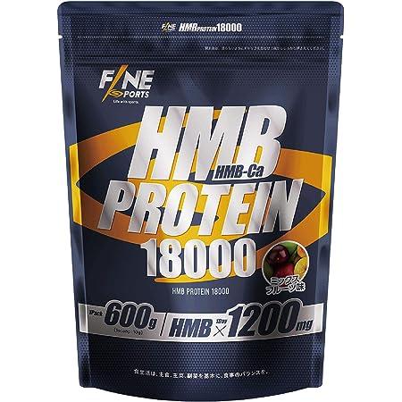 [Amazon限定ブランド]FINE SPORTS HMBプロテイン18000 フルーツミックス味 日本製 600g