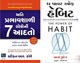 The 7 Habits of Highly Effective People and The Power of Habit (Set of 2 Gujarati Books)