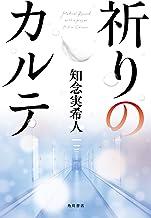 表紙: 祈りのカルテ (角川書店単行本) | 知念 実希人