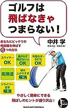 表紙: ゴルフは飛ばなきゃつまらない! パーフェクトゴルフ   中井 学