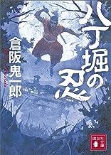 表紙: 八丁堀の忍 (講談社文庫) | 倉阪鬼一郎