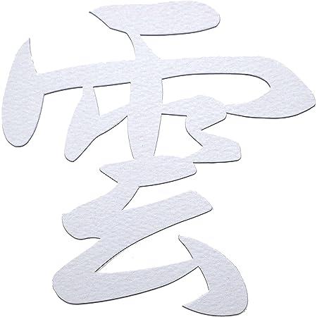 神棚 ・ 神具 『 雲 』 切り文字 12×12cm (壁紙に優しい粘着剤付き) ホワイト