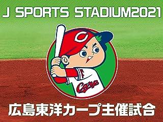 J SPORTS STADIUM2021 広島東洋カープ主催試合