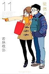 徒然チルドレン(11) (週刊少年マガジンコミックス) Kindle版