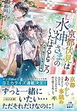 表紙: 京都伏見は水神さまのいたはるところ 花舞う離宮と風薫る青葉 (集英社オレンジ文庫) | 白谷ゆう