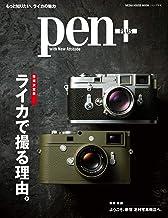 表紙: Pen+(ペン・プラス)【増補決定版】ライカで撮る理由。   Pen+編集部