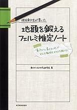 現役東大生が書いた 地頭を鍛えるフェルミ推定ノート―「6パターン、5ステップ」でどんな難問もスラスラ解ける!