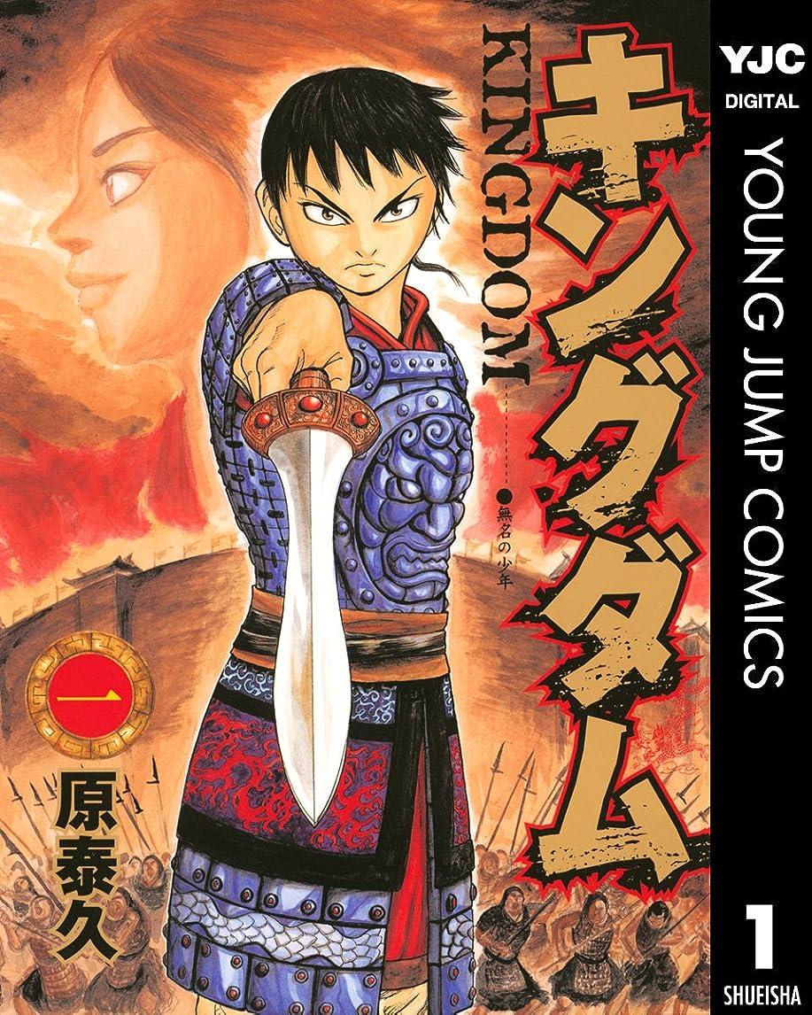 同性愛者わずかにかすれたキングダム 1 (ヤングジャンプコミックスDIGITAL)