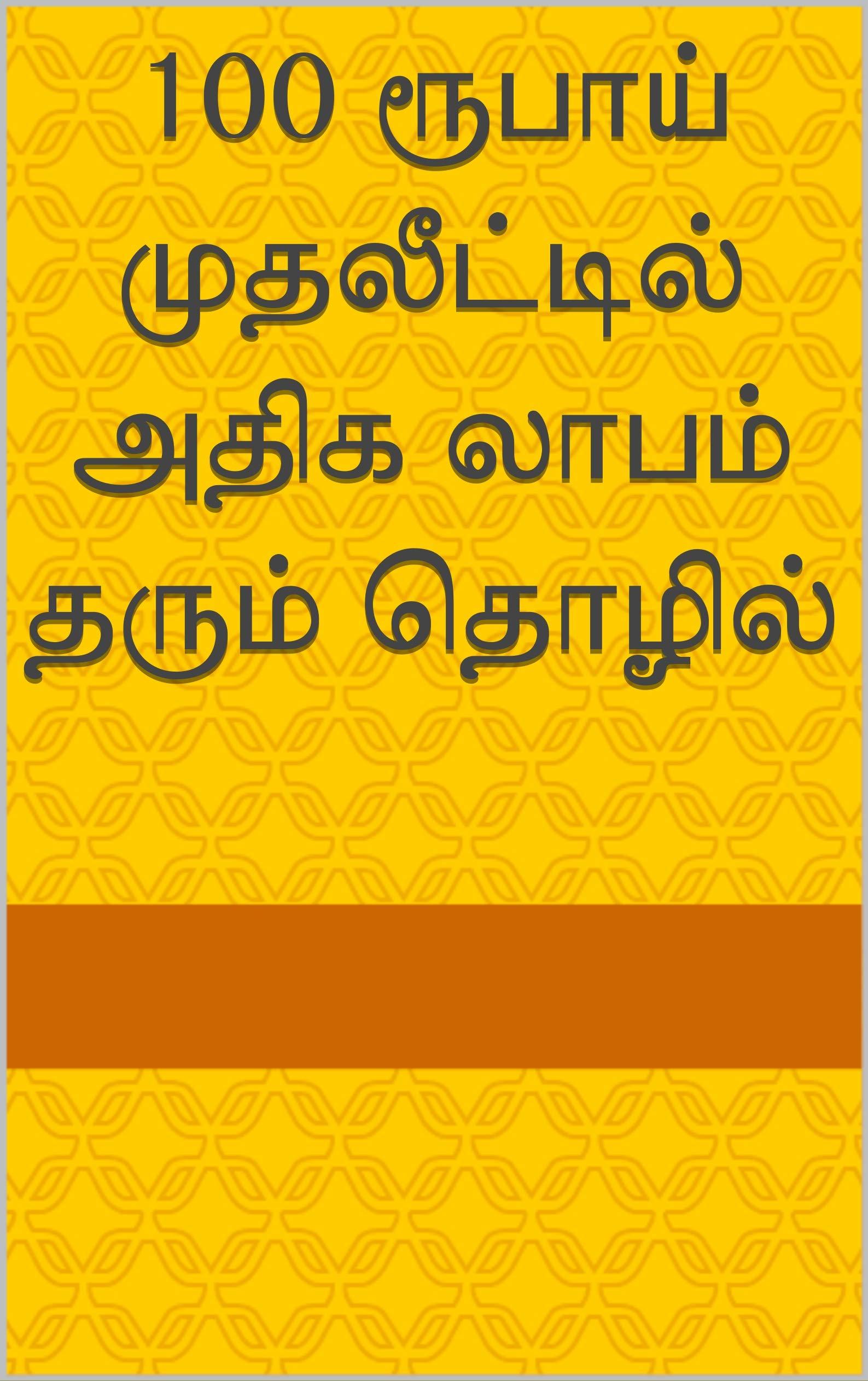 100 ரூபாய் முதலீட்டில் அதிக லாபம் தரும் தொழில் (Tamil Edition)