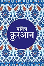 हिंदी में पवित्र क़ुरान Quran Translation in Hindi: Islamic Children's Books on the Quran, the Hadith, and the Prophet Muhammad (Hindi Edition)
