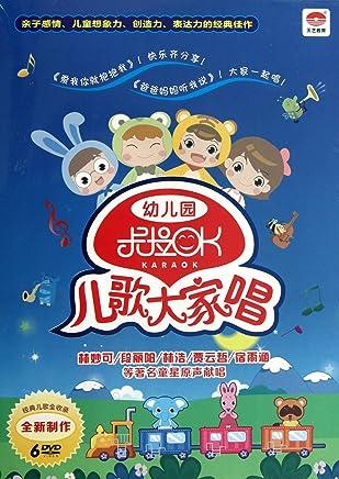DVD幼儿园卡拉OK儿歌大家唱(6碟装)