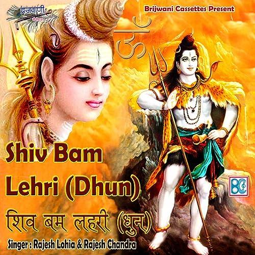 Bam Bam Lehri Shiv Shiv Lehri By Rajesh Lohia On Amazon Music Amazon Com