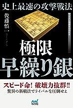 表紙: 史上最速の攻撃戦法 極限早繰り銀 (マイナビ将棋BOOKS) | 佐藤 慎一
