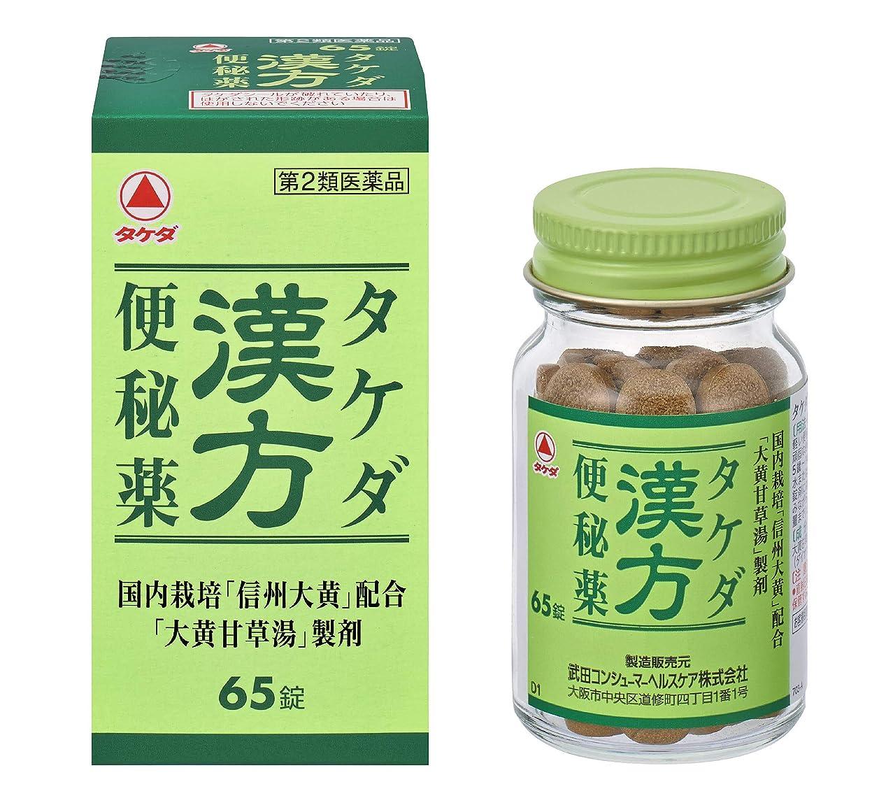シプリーそれから誘導【第2類医薬品】タケダ漢方便秘薬 65錠