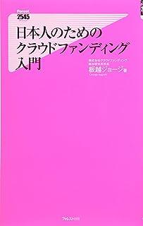 日本人のためのクラウドファンディング入門 (フォレスト2545新書)