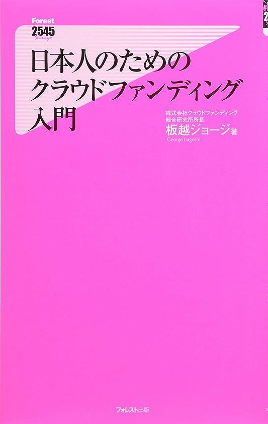 帳面人決定的日本人のためのクラウドファンディング入門 (フォレスト2545新書)