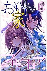 ホラー シルキー おれん家フォークロア story09 Kindle版