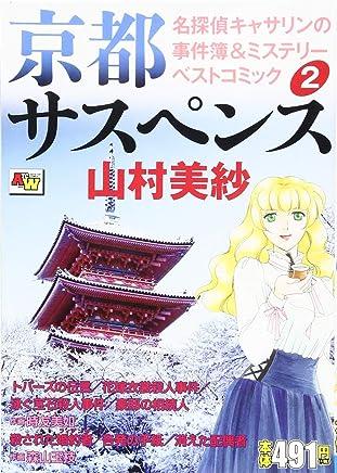 京都サスペンス 名探偵キャサリンの事件簿 &ミステリーベストコミック(2) (AKITA TOP COMICS WIDE)