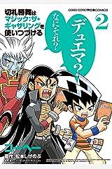 切札勝舞はマジック:ザ・ギャザリングを使いつづける(2) (てんとう虫コミックス) Kindle版