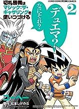 切札勝舞はマジック:ザ・ギャザリングを使いつづける(2) (てんとう虫コミックス)