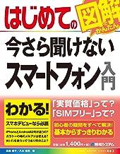 表紙: はじめての今さら聞けないスマートフォン入門 | 高橋慈子