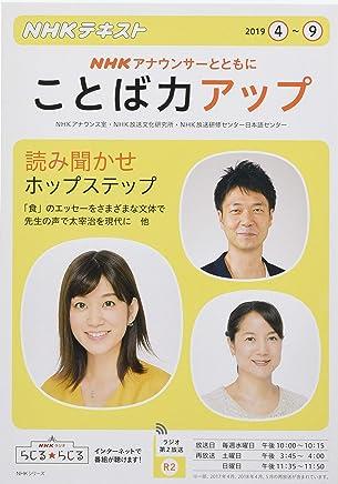 NHK アナウンサーとともに  ことば力アップ 2019年4~9月 (NHKシリーズ)