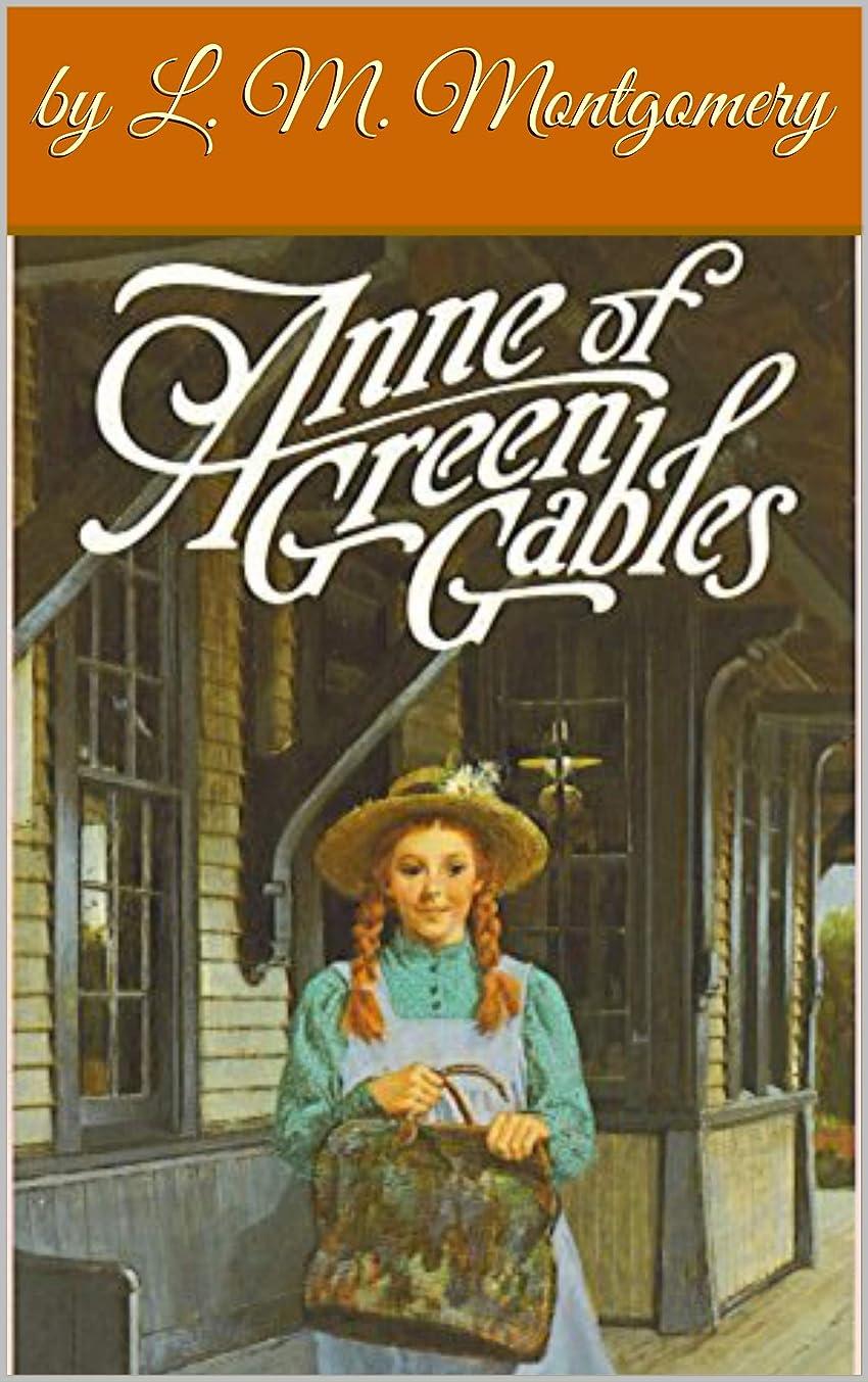 対リビジョンシミュレートするAnne of Green Gables (English Edition)