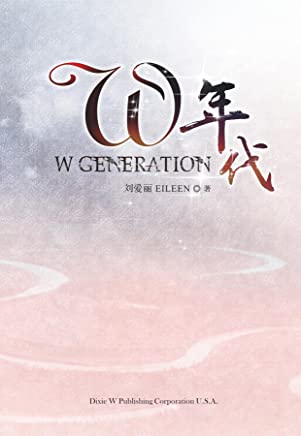 W Generation (Chinese Edition)