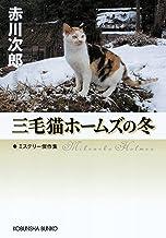 表紙: 三毛猫ホームズの冬 三毛猫ホームズ傑作短編集 (光文社文庫)   赤川 次郎
