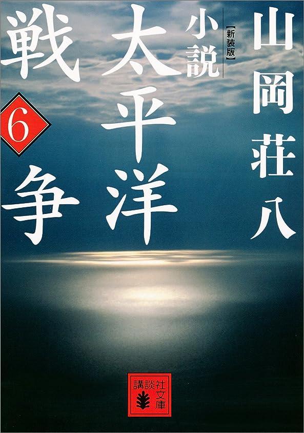 オークション経験者強風新装版 小説太平洋戦争 (6) (講談社文庫)