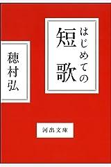 はじめての短歌 (河出文庫) Kindle版