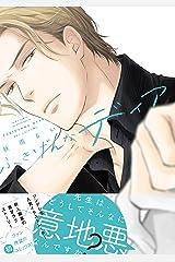 ふきげんなディア 【電子限定おまけマンガ付】 (HertZ&CRAFT) Kindle版
