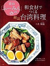 表紙: 青山「ふーみん」の和食材でつくる絶品台湾料理 ~伝説の神レシピをおうちで完全再現!~ | 斉風瑞