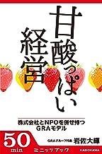 表紙: 甘酸っぱい経営 株式会社とNPOを併せ持つGRAモデル (カドカワ・ミニッツブック) | 岩佐 大輝