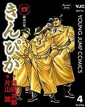 きんぴか 4 (ヤングジャンプコミックスDIGITAL)
