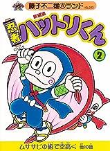 Ninja hattori kun : shinhenshuÌ