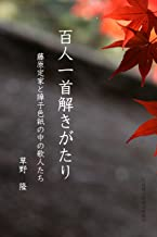 Hyakunun-isshu Tokigatari: Fujiwara no Teika to Shoujisikisi no Naka no Kajintachi (Kuraki Koten Kenkyujo Soukan) (Japanese Edition)