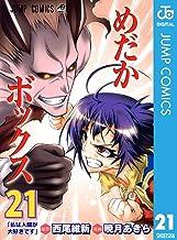 表紙: めだかボックス モノクロ版 21 (ジャンプコミックスDIGITAL)   西尾維新