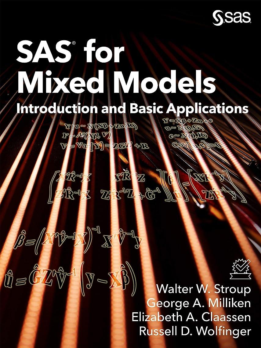 ミキサー戦術正当化するSAS for Mixed Models: Introduction and Basic Applications (English Edition)