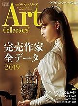 ARTcollectors'(アートコレクターズ) 2019年 3月号