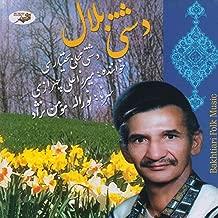Dashti Belal - Bakhtiari Folk Music