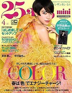 25ans mini (ヴァンサンカン ミニ) 2019年 04月号 増刊