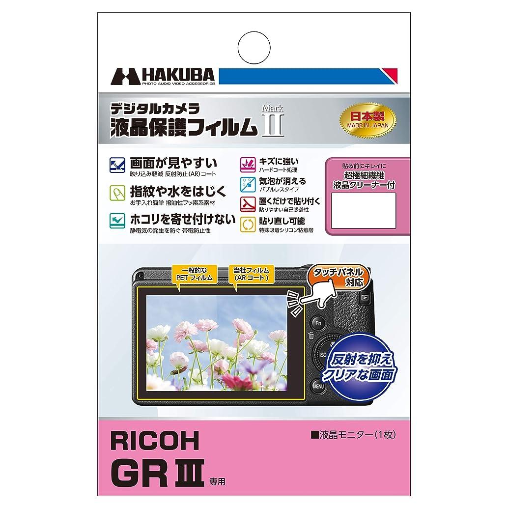 爪協力収まるHAKUBA デジタルカメラ液晶保護フィルムMarkII RICOH GR III 専用 DGF2-RGR3