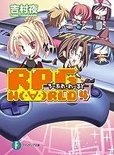 表紙: RPG  W(・∀・)RLD4 ―ろーぷれ・わーるど― RPG W(・∀・)RLD (富士見ファンタジア文庫) | てんまそ