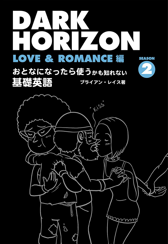 うめき声と闘うオーロックDARK HORIZON2 (TWJ BOOKS)