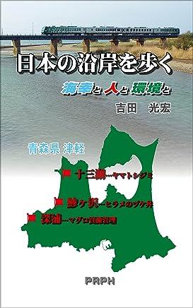 日本の沿岸を歩く 海幸と人と環境と 青森県津軽
